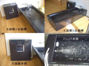 footbath01