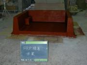 FRP積層